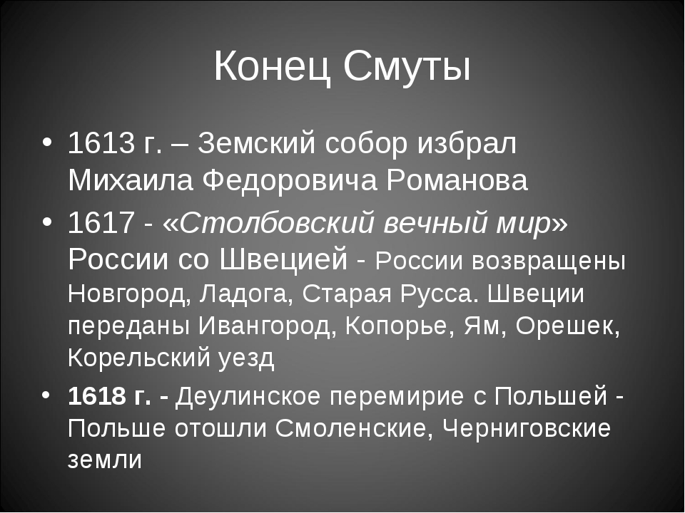 Конец Смуты 1613 г. – Земский собор избрал Михаила Федоровича Романова 1617 -...