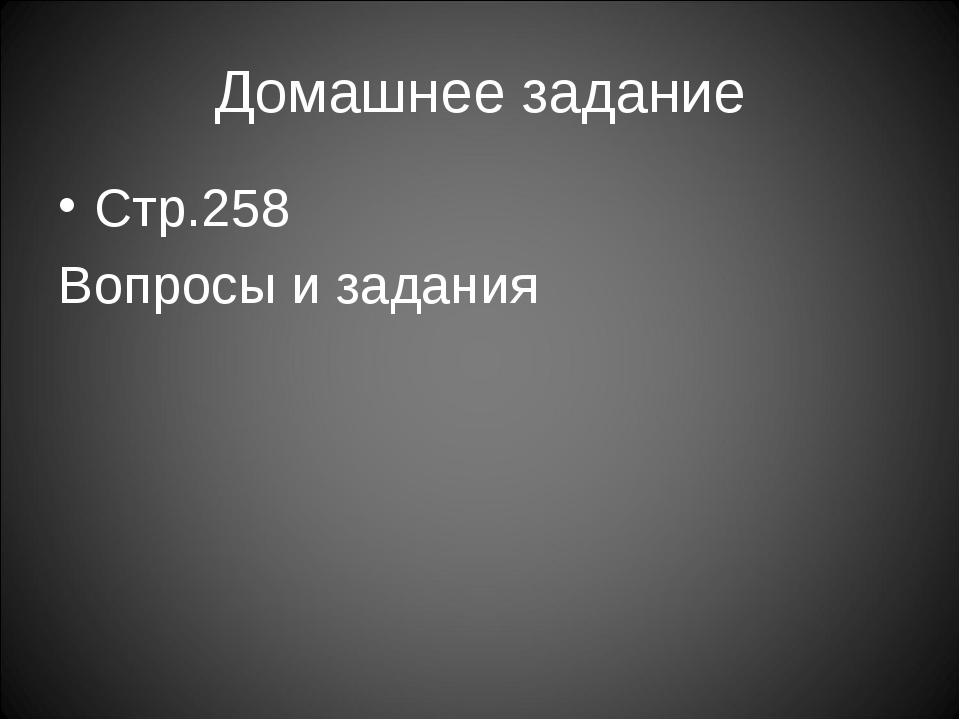 Домашнее задание Стр.258 Вопросы и задания