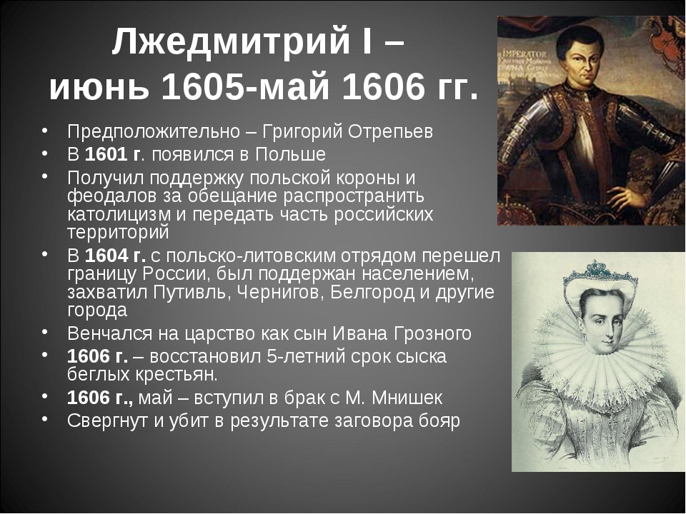 Лжедмитрий I – июнь 1605-май 1606 гг. Предположительно – Григорий Отрепьев В...