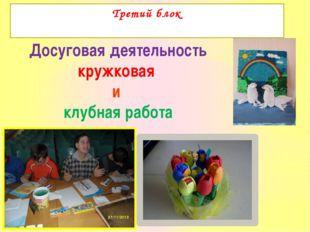 Третий блок Досуговая деятельность кружковая и клубная работа