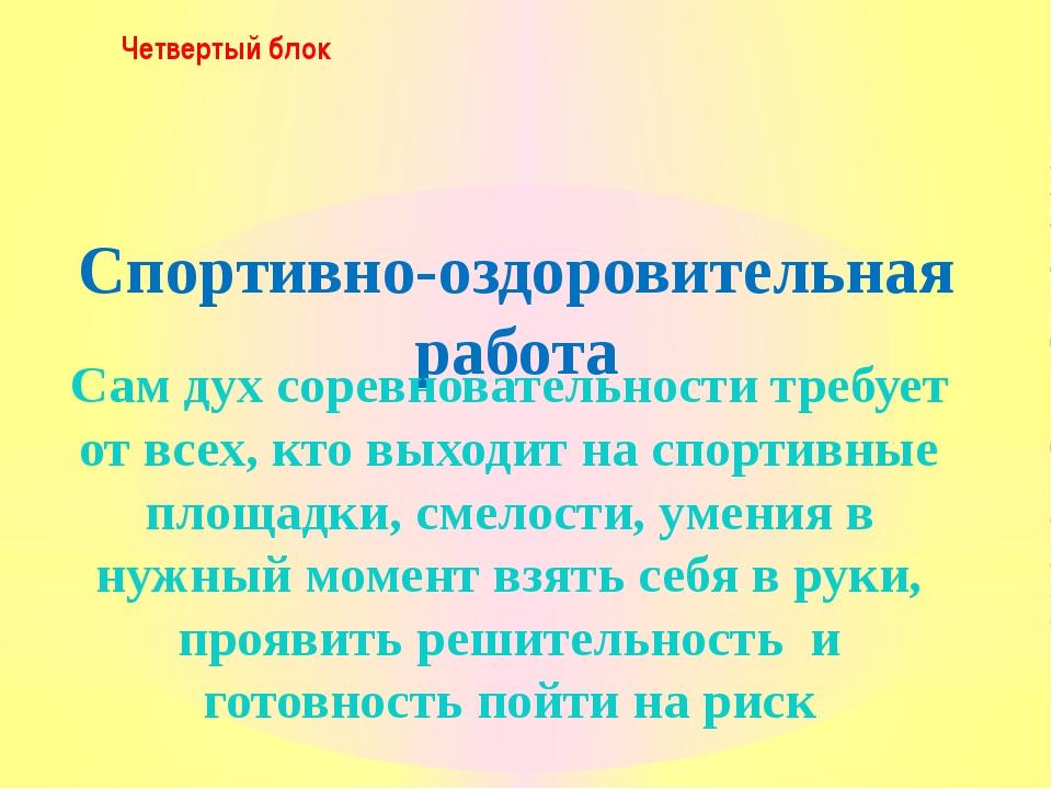 Четвертый блок Спортивно-оздоровительная работа Сам дух соревновательности тр...