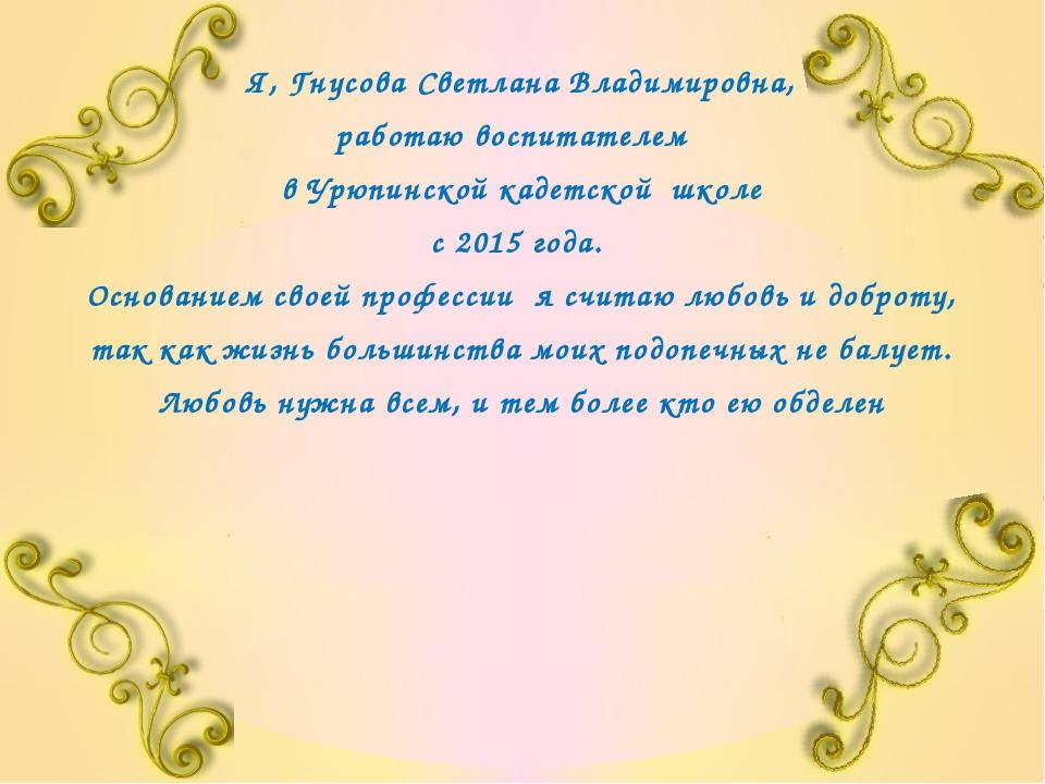 Я, Гнусова Светлана Владимировна, работаю воспитателем в Урюпинской кадетской...