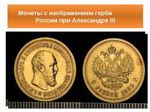 Монеты с изображением герба России при Александре III