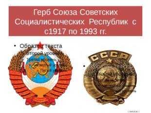 Герб Союза Советских Социалистических Республик с с1917 по 1993 гг.