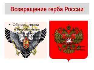 Возвращение герба России