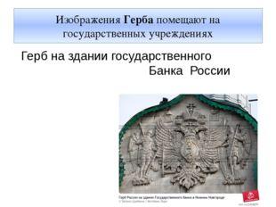 Изображения Герба помещают на государственных учреждениях Герб на здании госу