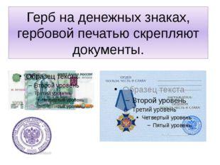 Герб на денежных знаках, гербовой печатью скрепляют документы.