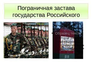 Пограничная застава государства Российского