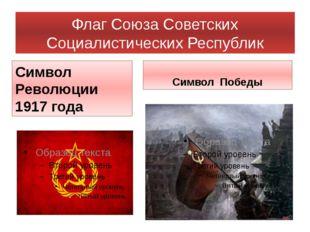 Флаг Союза Советских Социалистических Республик Символ Революции 1917 года Си