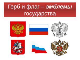 Герб и флаг – эмблемы государства