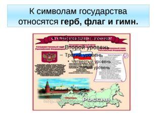 К символам государства относятся герб, флаг и гимн.