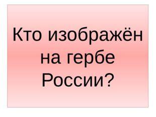Кто изображён на гербе России?