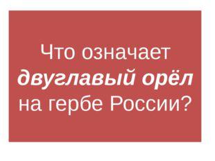 Что означает двуглавый орёл на гербе России?