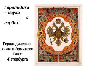 Геральдическая книга в Эрмитаже Санкт -Петербурга Геральдика – наука о гербах