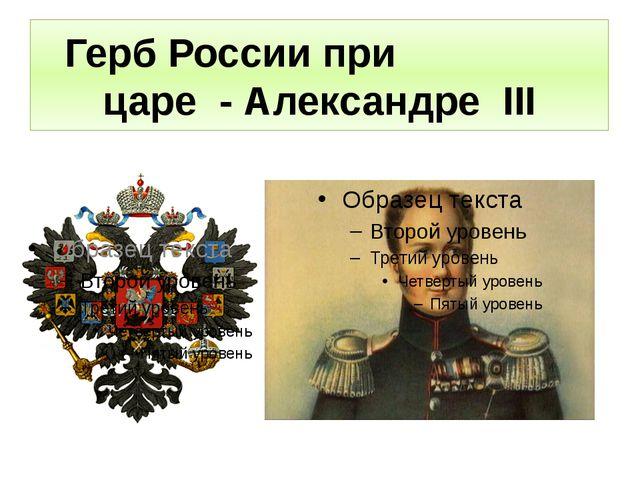 Герб России при царе - Александре III