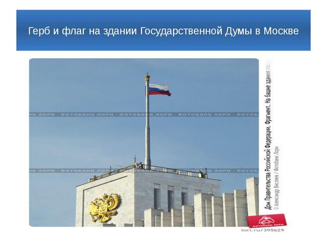 Герб и флаг на здании Государственной Думы в Москве