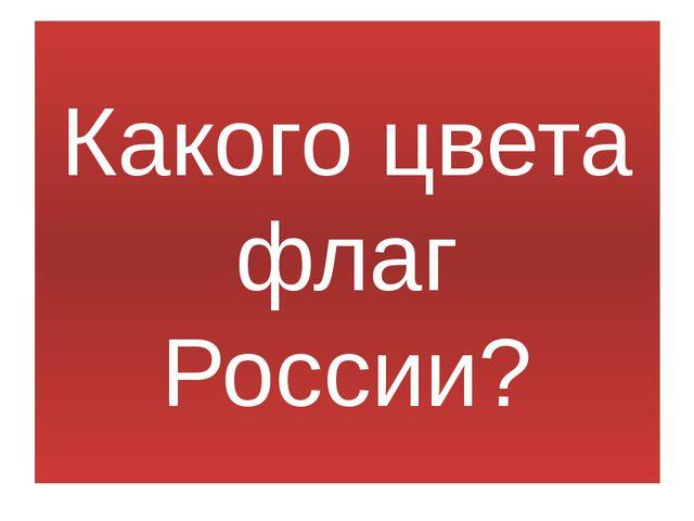 Какого цвета флаг России?