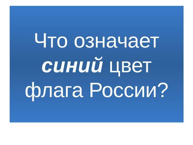 Что означает синий цвет флага России?