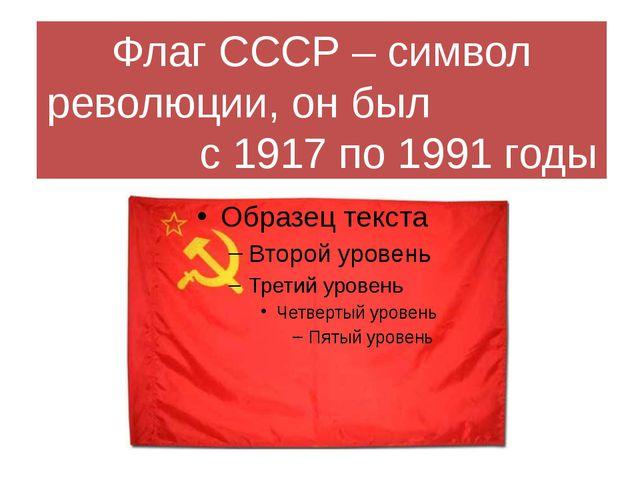 Флаг СССР – символ революции, он был с 1917 по 1991 годы