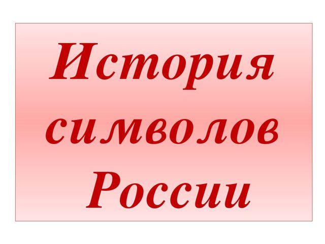 История символов России