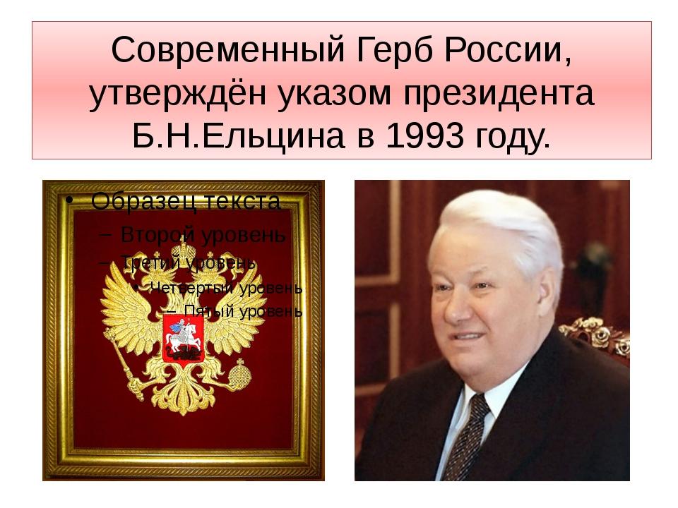 Современный Герб России, утверждён указом президента Б.Н.Ельцина в 1993 году.