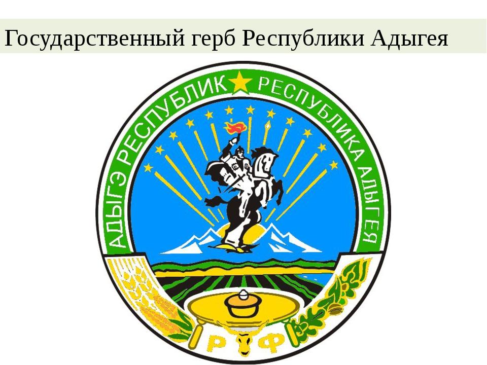 Государственный герб Республики Адыгея
