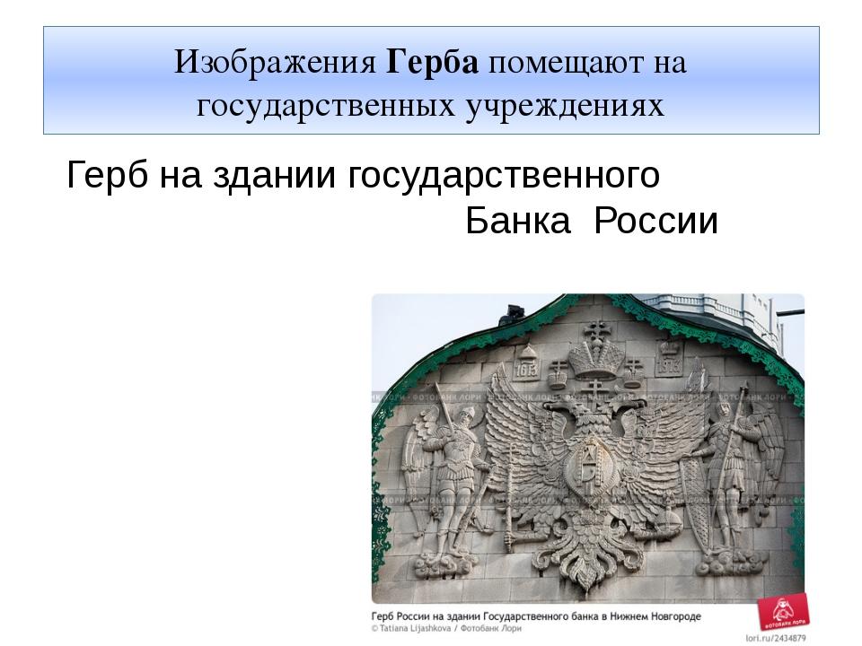 Изображения Герба помещают на государственных учреждениях Герб на здании госу...