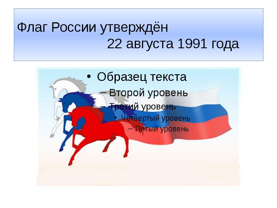 Флаг России утверждён 22 августа 1991 года