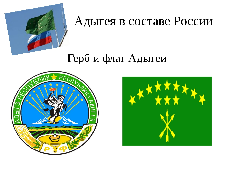 Адыгея в составе России Герб и флаг Адыгеи