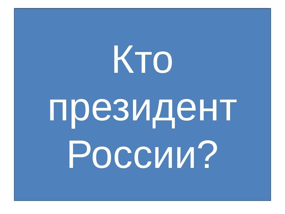 Кто президент России?
