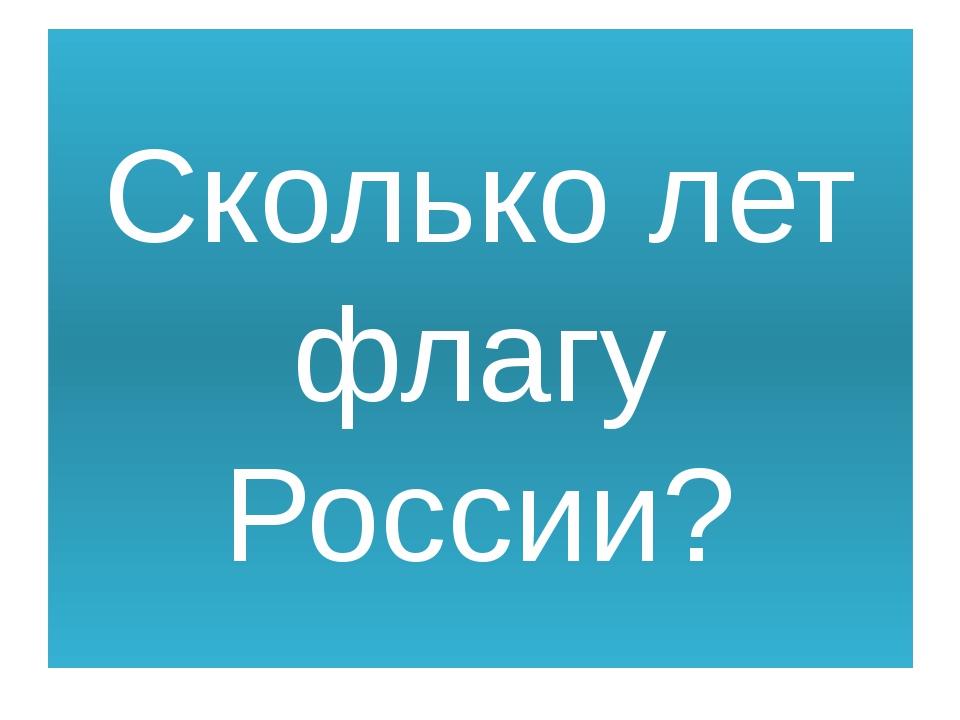 Сколько лет флагу России?