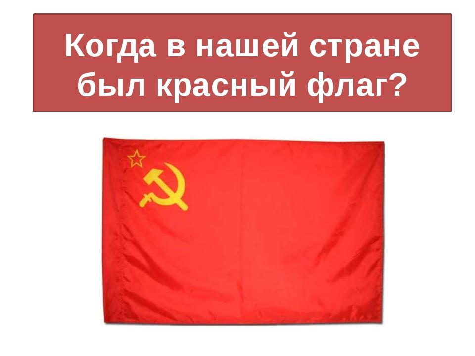 Когда в нашей стране был красный флаг?