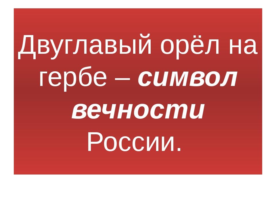 Двуглавый орёл на гербе – символ вечности России.