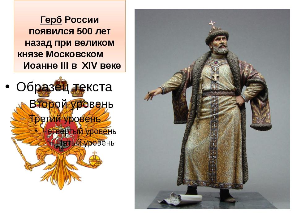 Герб России появился 500 лет назад при великом князе Московском Иоанне III в...