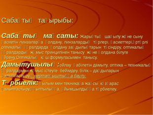 Сабақтың тақырыбы: Сабақтың мақсаты: Жарықтың шағылу және сыну қасиетін линз