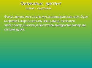 Физикалық диктант ішіне – сыртына Фокус,дөңес,ион,сәуле,жұқа,шашыратқыш,өріс