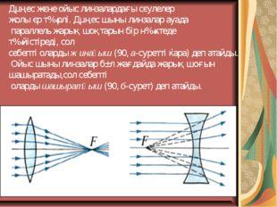 Дµңес жєне ойыс линзалардағы сєулелер жолы єр т‰рлі. Дµңес шыны линзалар ауад