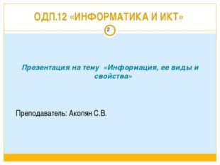 ОДП.12 «ИНФОРМАТИКА И ИКТ» Преподаватель: Акопян С.В. Презентация на тему «Ин
