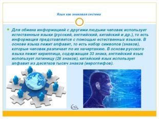 Язык как знаковая система Для обмена информацией с другими людьми человек и