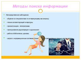 Методы поиска информации Непосредственное наблюдение; - общение со специалист