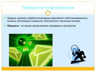Передача информации Передача, хранение и обработка информации представляют со