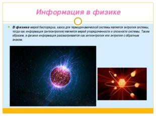 Информация в физике В физике мерой беспорядка, хаоса для термодинамической си