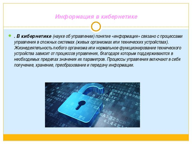Информация в кибернетике . В кибернетике (науке об управлении) понятие «инф...
