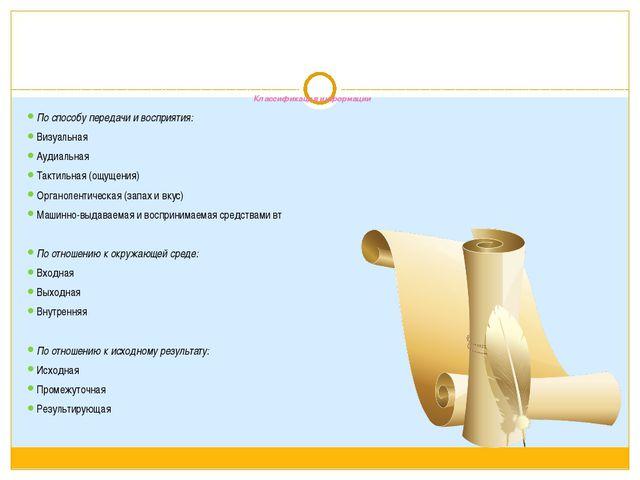 Классификация информации  По способу передачи и восприятия: Визуальная Ауди...