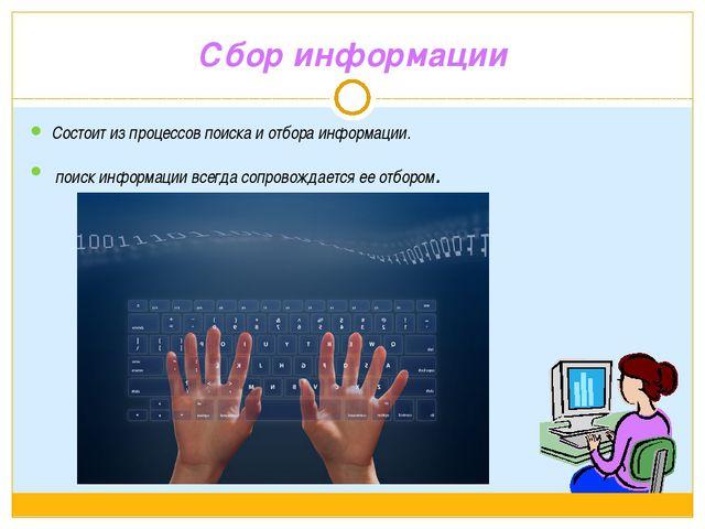 Сбор информации Состоит из процессов поиска и отбора информации. поиск информ...