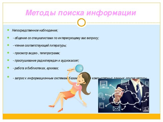 Методы поиска информации Непосредственное наблюдение; - общение со специалист...
