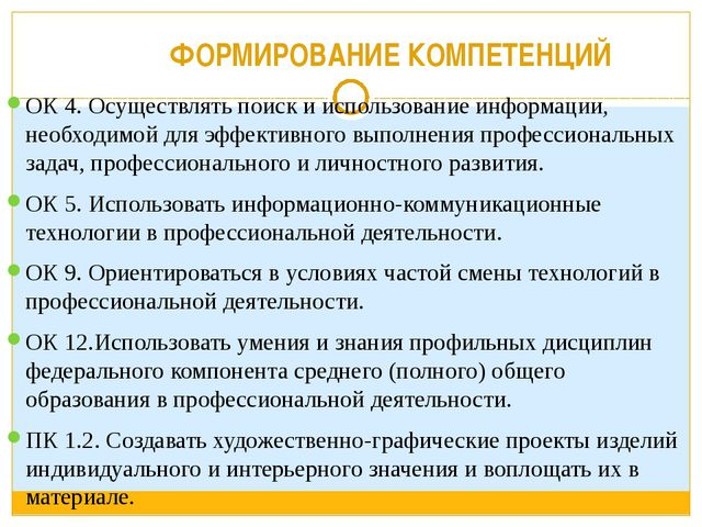 ФОРМИРОВАНИЕ КОМПЕТЕНЦИЙ ОК4.Осуществлять поиск и использование информации...