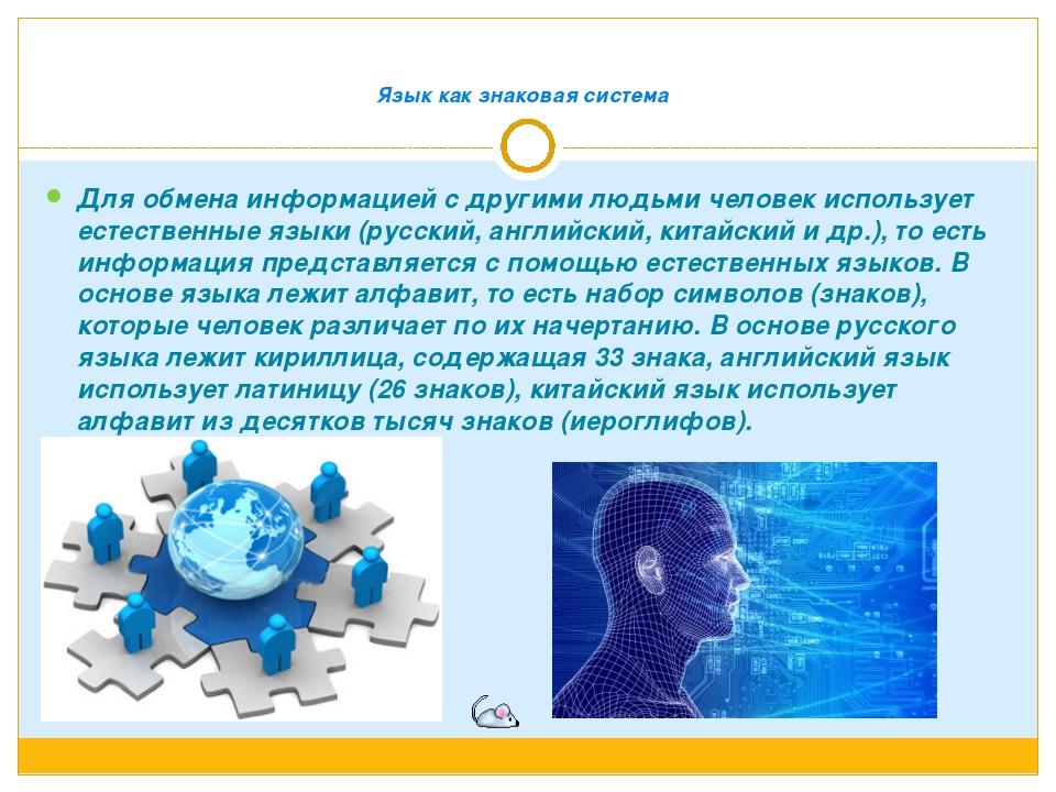 Язык как знаковая система Для обмена информацией с другими людьми человек и...