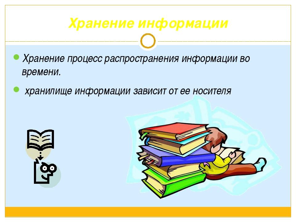 Хранение информации Хранение процесс распространения информации во времени. х...