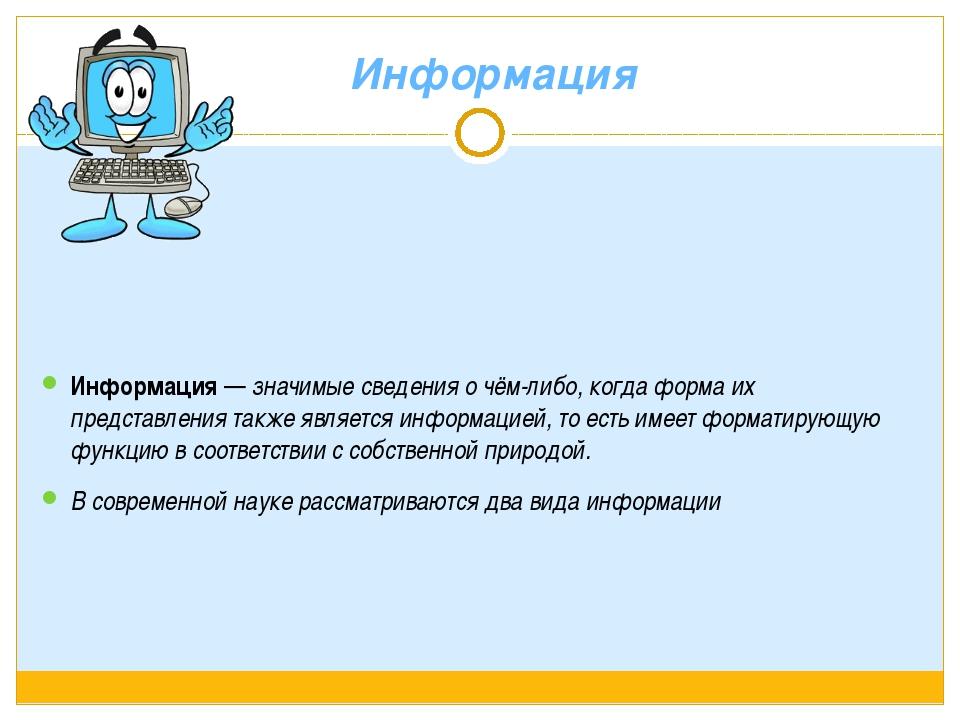 Информация Информация— значимые сведения о чём-либо, когда форма их представ...